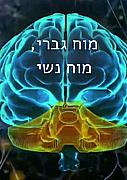 Watch Full Movie - מוח גברי, מוח נשי - צפו בסרטי איכות