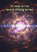 חורים שחורים - מסרים מקצות היקום