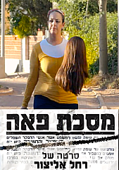 Watch Full Movie - מסכת פאה