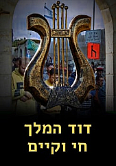 Watch Full Movie - דוד המלך חי וקיים