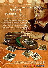 Watch Full Movie - הסרט האחרון של דונקל - לצפיה בטריילר