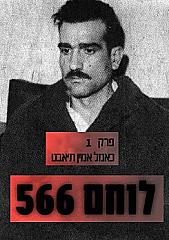 אלי כהן - כמאל אמין ת'אבט