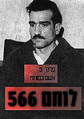 Watch Full Movie - אלי כהן - אשם במותו?