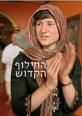 Watch Full Movie - החילוף הקדוש - מוסלמית ויהודייה