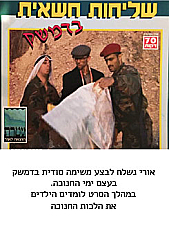 Watch Full Movie - שליחות חשאית בדמשק - לצפיה בטריילר