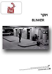 Watch Full Movie - וינקר