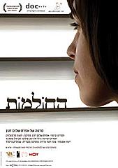 Watch Full Movie - החולמות