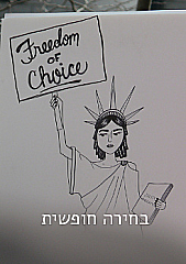 האם באמת יש לנו בחירה חופשית
