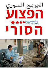 Watch Full Movie - הפצוע הסורי