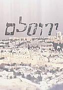 ירוסלם - סיפורה של יהדות אתיופיה