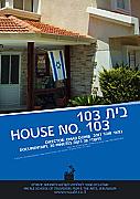 בית 103