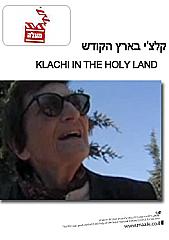 Watch Full Movie - קלצ' בארץ הקודש