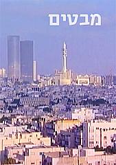 מבטים על ישראל