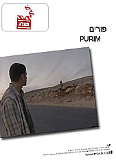 Watch Full Movie - פורים