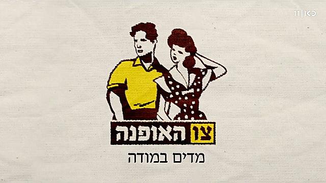 Watch Full Movie - צו האופנה - תולדות האופנה הישראלית - לצפיה בטריילר