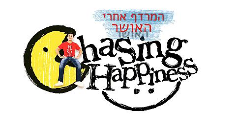 Watch Full Movie - המרדף אחרי האושר: מוסיקה וצחוק - לצפיה בטריילר