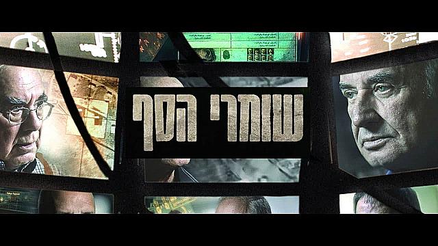 Watch Full Movie - שומרי הסף: לוחמי חירות וטרוריסטים - לצפיה בטריילר