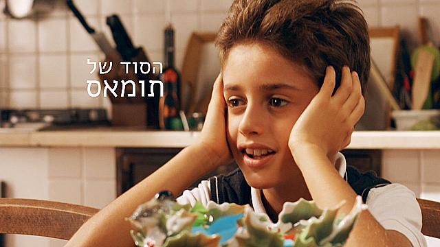 Watch Full Movie - הסוד של תומאס - לצפיה בטריילר