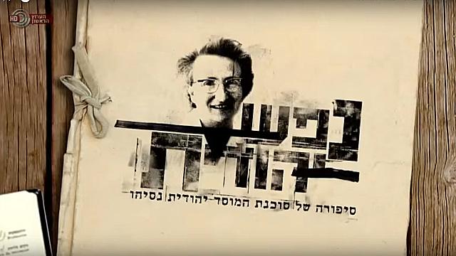 Watch Full Movie - נפש יהודית - לצפיה בטריילר