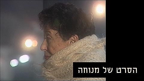Watch Full Movie - הסרט של מנוחה - לצפיה בטריילר