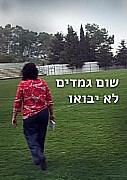 שרה שילה: שום גמדים לא יבואו